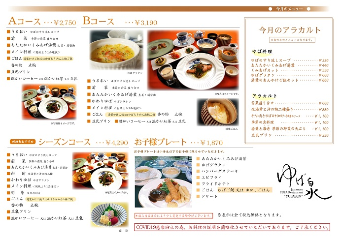 menu202104
